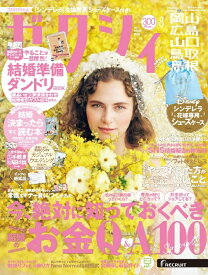 ゼクシィ岡山広島山口鳥取島根 2021年 08月号[雑誌]