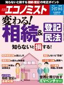エコノミスト 2021年 8/3号 [雑誌]