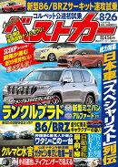 ベストカー 2021年 8/26号 [雑誌]