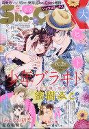 Sho-Comi (少女コミック) 増刊 Sho-ComiX 2021年 8/15号 [雑誌]