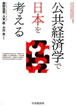 公共経済学で日本を考える