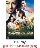 【楽天ブックス限定先着特典】約束のネバーランド スペシャル・エディション【Blu-ray】(A5クリアカード)