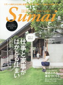 SUMAI no SEKKEI (住まいの設計) 2021年 08月号 [雑誌]
