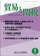 貿易と関税 2021年 08月号 [雑誌]