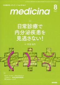 medicina (メディチーナ) 2021年 08月号 [雑誌]