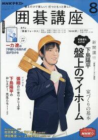 NHK 囲碁講座 2021年 08月号 [雑誌]