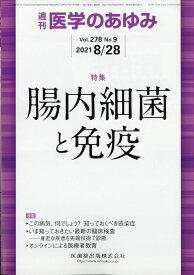医学のあゆみ 腸内細菌と免疫 278巻9号[雑誌]