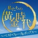 私たちの黄金時代 〜ベスト・フォーク&ポップス〜
