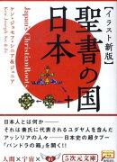 聖書の国・日本