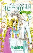 花冠の竜の国encore-花の都の不思議な一日ー(6)