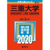 三重大学(医学部〈医学科〉・工学部・生物資源学部)(2020) (大学入試シリーズ)