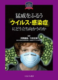 猛威をふるう「ウイルス・感染症」にどう立ち向かうのか (サイエンスNOW!) [ 河岡 義裕 ]