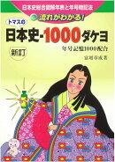 トマスの日本史ー1000ダケヨ