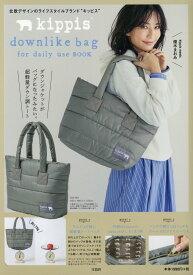 kippis downlike bag for daily use BOOK ([バラエティ])