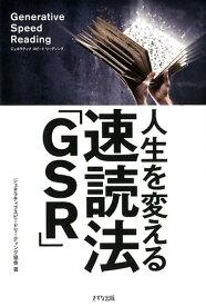人生を変える速読法「GSR」 スタンフォード大学博士に学んだ「速読」×「瞑想状態」の衝撃 [ GSR協会/大森 健巳 ]