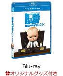 【楽天ブックス限定セット】ボス・ベイビー 3D+ブルーレイセット+マルシェバッグ(完全生産限定)【Blu-ray】