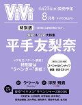 【予約】ViVi (ヴィヴィ) 2021年 08月号 増刊 [雑誌] 特別版 平手友梨奈 (表紙違い・付録付き)