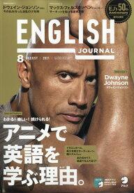 ENGLISH JOURNAL (イングリッシュジャーナル) 2021年 08月号 [雑誌]