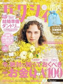 ゼクシィ関西 2021年 08月号[雑誌]