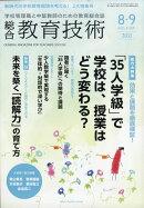 総合教育技術 2021年 08月号 [雑誌]