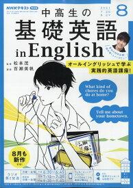 NHKラジオ 中高生の基礎英語 in English 2021年 08月号 [雑誌]