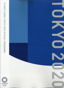 TOKYO2020 OLYMPIC GAMES OFFICIAL PROGRAM [雑誌]