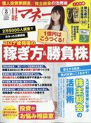 日経マネー 2021年 08月号 [雑誌]