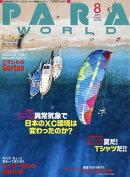 PARA WORLD (パラ ワールド) 2021年 08月号 [雑誌]