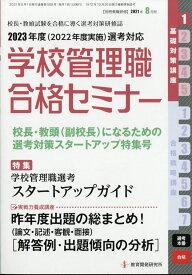 別冊 教職研修 2021年 08月号 [雑誌]
