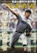 週刊 ベースボール 2021年 8/9号 [雑誌]