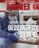 週刊 金曜日 2021年 8/27号 [雑誌]