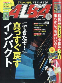 ALBA TROSS-VIEW (アルバトロス・ビュー) 2021年 8/12号 [雑誌]