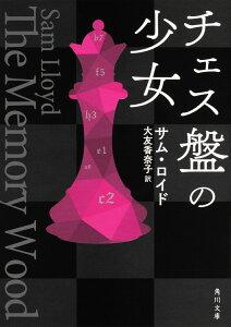 チェス盤の少女 (角川文庫) [ サム・ロイド ]