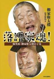 落語家魂! 爆笑派・柳家権太楼の了見 (単行本) [ 柳家 権太楼 ]