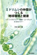 ミドリムシの仲間がつくる地球環境と健康