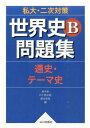 私大・二次対策世界史B問題集 通史・テーマ史 [ 鈴木孝 ]