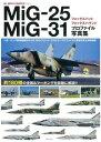MiG-25フォックスバット/MiG-31フォックスハウンド プロファイル写真集