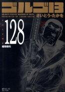 ゴルゴ13(volume 128)