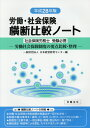 労働・社会保険横断比較ノート(平成28年版) [ 日本経営教育センター ]