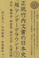 正統竹内文書の日本史「超」アンダーグラウンド(3)