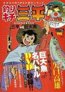 【バーゲン本】釣りキチ三平DVD付きBOOK 三平vs巨大魚