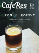 CAFERES 2021年 08月号 [雑誌]