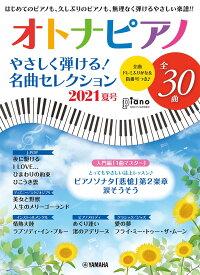 月刊ピアノ 2021年8月号増刊 オトナピアノ やさしく弾ける!名曲セレクション 2021夏号