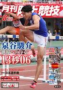 月刊 陸上競技 2021年 08月号 [雑誌]