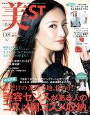 表紙違い版増刊 美ST (ビスト) 2021年 08月号 [雑誌]
