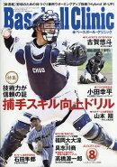 Baseball Clinic (ベースボール・クリニック) 2021年 08月号 [雑誌]