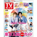 TVガイド石川・富山・福井版 2021年 8/6号 [雑誌]