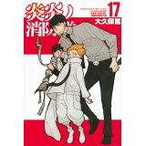 炎炎ノ消防隊(17) (少年マガジンKC)