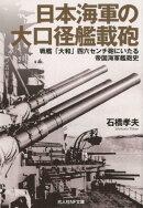 日本海軍の大口径艦載砲