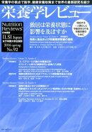 栄養学レビュー第24巻第3号通巻第92号